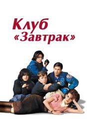 Постер к фильму Клуб «Завтрак» (по версии Кураж-Бамбей) 1985