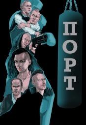 Постер к фильму Порт 2019