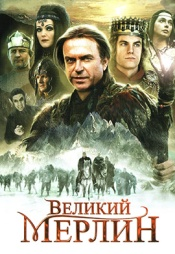 Постер к сериалу Великий Мерлин 1998