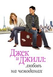 Постер к фильму Джек и Джилл: Любовь на чемоданах 2008