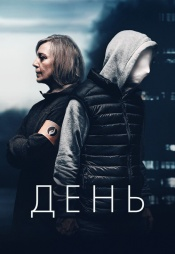 Постер к сериалу День 2018