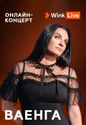 Постер к фильму Концерт Елены Ваенги 2020