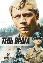 Постер к фильму Тень врага 2017