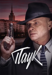 Постер к сериалу Паук 2015