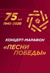 Постер к фильму Концерт-марафон «Песни Победы» 2020