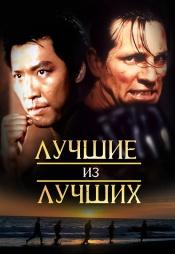 Постер к фильму Лучшие из лучших 1989