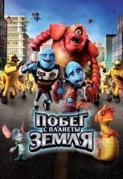 Постер к фильму Побег с планеты Земля 2013