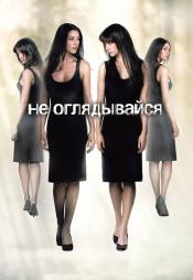 Постер к фильму Не оглядывайся 2009