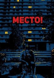 Постер к фильму Место! 2018
