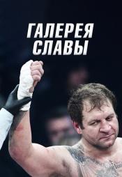 Постер к сериалу Галерея славы 2008