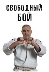 Постер к сериалу Свободный бой 2008