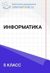 Постер к сериалу 5 класс. Информатика 2020