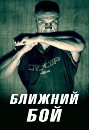Постер к сериалу Ближний бой 2012