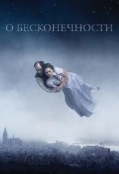 Постер к фильму О бесконечности 2019