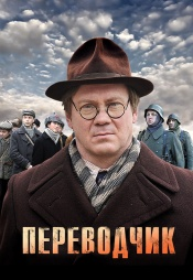 Постер к сериалу Переводчик 2013