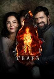 Постер к фильму Тварь 2019