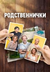 Постер к сериалу Родственнички 2016