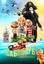 Постер к фильму Капитан Саблезуб и Волшебный бриллиант 2019