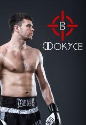 Постер к сериалу В фокусе 2009