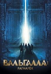 Постер к фильму Вальгалла: Рагнарёк 2019