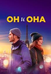 Постер к фильму Он и она (2019) 2019