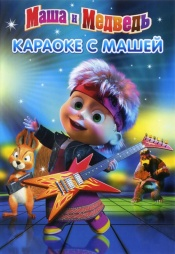 Постер к сериалу Маша и Медведь. Караоке 2016
