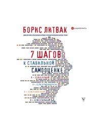 Постер к фильму 7 шагов к стабильной самооценке. Борис Литвак 2020