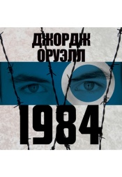 Постер к фильму 1984. Джордж Оруэлл 2020