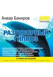 Постер к фильму НЛП-технологии: Разговорный гипноз. Анвар Бакиров 2020