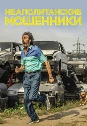 Постер к фильму Неаполитанские мошенники 2019