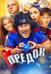 Постер к фильму Предок 2019