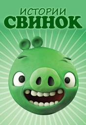 Постер к сериалу Истории свинок 2014