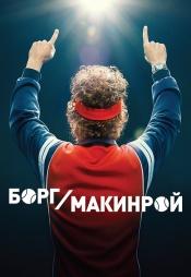 Постер к фильму Борг/Макинрой 2017