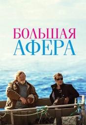 Постер к фильму Большая афера 2013
