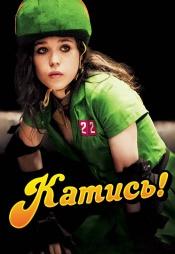 Постер к фильму Катись! 2009