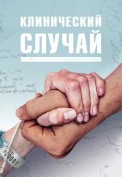 Постер к сериалу Клинический случай 2017