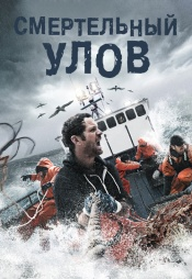 Постер к сериалу Смертельный улов 2005