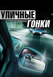 Постер к сериалу Уличные гонки 2013