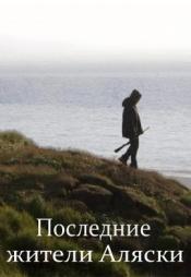 Постер к сериалу Последние жители Аляски 2016