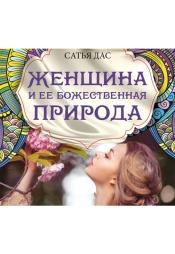 Постер к фильму Женщина и ее божественная природа. Сатья Дас 2020