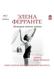 Постер к фильму История нового имени. Элена Ферранте 2020