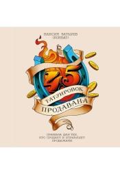 Постер к фильму 45 татуировок продавана. Правила для тех, кто продает и управляет продажами. Максим Батырев 2020