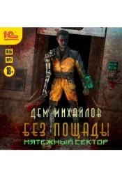Постер к фильму Мятежный сектор. Дем Михайлов 2020