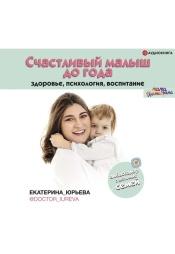 Постер к фильму Счастливый малыш до года: здоровье, психология, воспитание. Екатерина Юрьева 2020