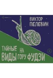 Постер к фильму Тайные виды на гору Фудзи. Виктор Пелевин 2020