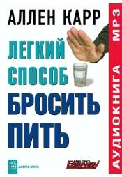 Постер к фильму Легкий способ бросить пить. Аллен Карр 2020
