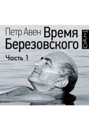 Постер к фильму Время Березовского (часть 1-я). Петр Авен 2020
