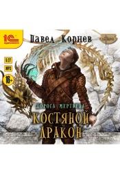 Постер к фильму Костяной дракон. Павел Корнев 2020