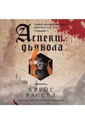Постер к фильму Аспект дьявола. Крейг Расселл 2020