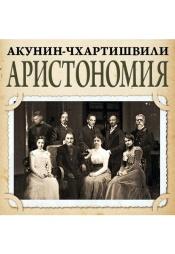 Постер к фильму Аристономия. Борис Акунин,Григорий Чхартишвили 2020